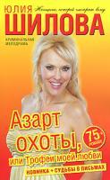 Юлия Шилова Азарт охоты, или Трофеи моей любви 978-5-17-066193-0, 978-5-271-27346-9