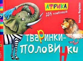 Федієнко Василь Тваринки - половинки. Африка 978-966-429-459-8