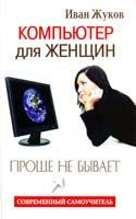Жуков Иван Компьютер для женщин. Проще не бывает 978-5-271-41323-0, 978-5-4215-3273-6