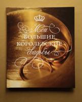 Шилов Андрей Мои большие королевские свадьбы 978-5-389-02996-5