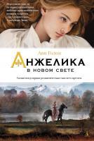Голон Анн Анжелика в Новом Свете 978-5-389-07108-7