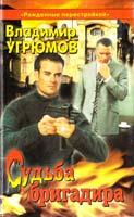 Угрюмов Владимир Судьба бригадира 5-224-00817-4
