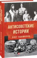 Панфилов Олег Антисоветские истории 978-966-03-8549-8