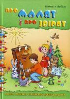 Забіла Наталя Про малят і про звірят: Збірка улюблених творів для дітей 966-8114-64-7