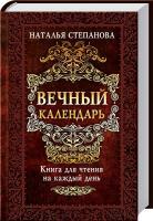 Степанова Наталья Вечный календарь. Книга для чтения накаждый день 978-617-12-0432-4
