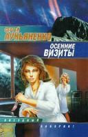 Сергей Лукьяненко Осенние визиты 5-17-007513-8 5-320-00173-8 (1999 - 5-237-03085-8)