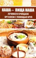 Романова М. Каша — пища наша. Лечимся и очищаем организм с помощью круп 978-617-690-231-7