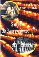 Кічак Ігор З війни за душі українців... 966-550-206-9