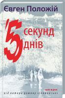 Положій Євген П'ять секунд, п'ять днів 978-966-8659-90-4