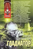 Сергей Парамонов Гладиатор 978-5-699-46215-5