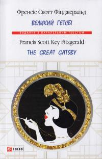 Fitzgerald Scott = Фіцджеральд Скот Великий Гетсбі / The Great Gatsby 978-966-03-7718-9