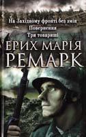 Ремарк Еріх Марія На Західному фронті без змін. Повернення. Три товариші 978-966-14-7194-7