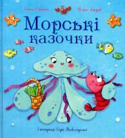 Фелікс Закіров , Ганна Олійник Морські казочки 978-966-279-106-8