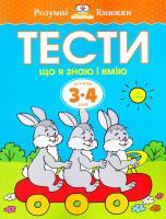 Ольга Земцова Розумні книжки. Тести. Третій рівень. Що я знаю і вмію. Для дітей 3-4 років 978-966-917-008-8