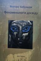 Кебуладзе Вахтанг Феноменологія досвіду 978-966-378-522-6