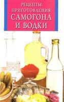 Составитель Восенаго Николай Рецепты приготовления самогона и водки 978-5-9567-1389-1