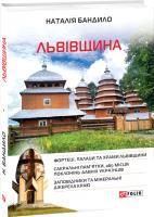 Бандило Наталія Львівщина 978-966-03-8430-9