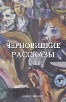 Померанцев Ігор Черновицкие рассказы 978-617-614-074-0