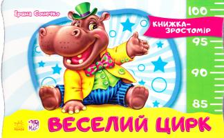 Сонечко Ірина Веселий цирк. Книжка-зростомір 978-966-747-465-2