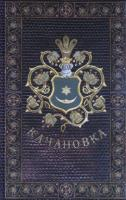 Половнікова Світлана Качанівка. Альбом автографів 978-966-8201-79-0