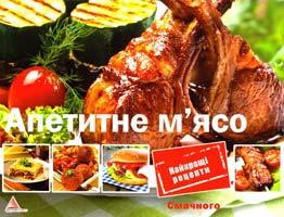 Саніна Ірина Апетитне м'ясо 978-617-7203-75-8