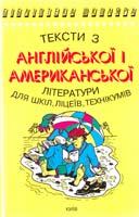 Мансі Є. Тексти з англійської і американської художньої літератури 966-509-058-5