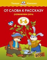 Земцова Ольга От слова к рассказу (5-6 лет) 978-5-389-08077-5