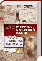 Жеребцова Поліна Мураха у скляній банці. Чеченські щоденники 1994—2004 рр.: документальний роман 978-966-14-8343-8