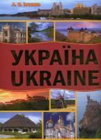 Івченко Андрій Україна. Ukraine 978-966-14-0054-0