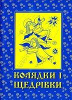 Укладач Манько Наталія Колядки і щедрівки 978-966-561-236-0