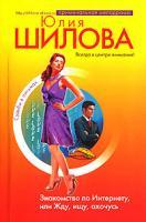 Юлия Шилова Знакомство по Интернету, или Жду, ищу, охочусь 978-5-699-19016-3, 978-5-699-19016-4