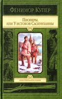 Джеймс Фенимор Купер Пионеры, или У истоков Саскуиханны 978-5-9922-0748-4