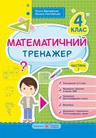 Гнатківська О., Корчевська О. Математичний тренажер для учнів 4 класу. Частина 1 978-966-07-3200-1