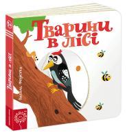 Федієнко Василь Тварини в лісі 978-966-429-348-5
