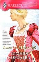 Маккейб Аманда Зимняя королева 978-5-227-02562-3