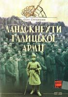 Стецишин Олег Ландскнехти Галицької армії 978-966-2720-02-0