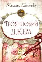 Белімова Тетяна Трояндовий джем 978-966-2665-61-1