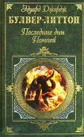 Эдуард Джордж Булвер-Литтон Последние дни Помпей 5-699-13235-х