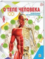 Жабская Татьяна О теле человека 978-617-7292-55-4