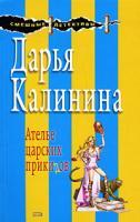 Дарья Калинина Ателье царских прикидов 978-5-699-30805-7