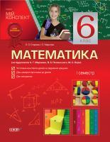 Старова О.О., Маркова І.С. Математика. 6 клас. І семестр (за підручником А. Г. Мерзляка, В. Б. Полонського, М. С. Якіра)