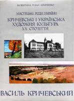 Рубан-Кравченко Валентина Кричевські і українська художня культура ХХ століття 966-7575-39-X