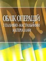 Упорядник Лівшиц Давид Облік операцій з паливно-мастильними матеріалами 978-611-01-0430-2