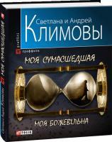 Светлана и Андрей Климовы Моя сумасшедшая 978-966-03-5240-7