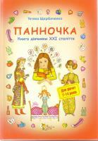 Щербаченко Тетяна Панночка. Книга дівчинки XXI століття 966-8761-73-1