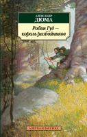 Дюма Александр Робин Гуд - король разбойников 978-5-389-04365-7