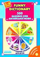 Зінов'єва Л. Ілюстрований словник для дітей. 500 базових слів англійської мови 978-966-404-908-2