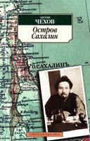 Чехов Антон Остров Сахалин 978-5-389-03760-1