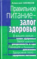 Синяков Алексей Правильное питание — залог здоровья 5-04-004559-х