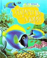 Секрети моря 978-966-605-726-9
